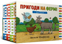 Книга Пригоди на фермі. Повна колекція