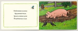 фото страниц Пригоди на фермі. Повна колекція #9