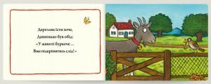 фото страниц Пригоди на фермі. Повна колекція #8