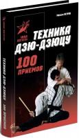 Книга Техника Дзю-дзюцу. 100 приемов
