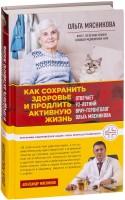 Книга Как сохранить здоровье и продлить активную жизнь