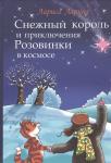 Книга Снежный король и приключения Розовинки в космосе
