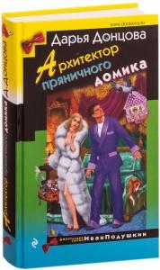 Книга Архитектор пряничного домика