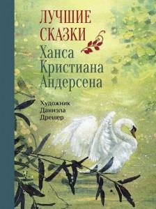Книга Лучшие сказки Ганса Христиана Андерсена