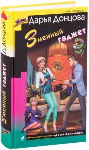 Книга Змеиный гаджет