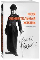 Книга Моя удивительная жизнь. Автобиография Чарли Чаплина
