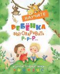 Книга Научите ребенка выговаривать р-р-р и другие трудные звуки