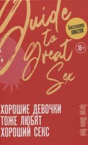 фото страниц Хорошие девочки тоже любят хороший секс #3