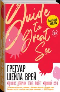 Книга Хорошие девочки тоже любят хороший секс