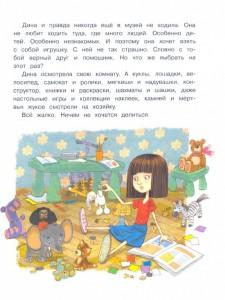 фото страниц Нежадина-неговядина #2