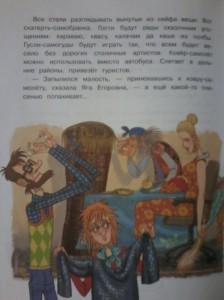фото страниц Нежадина-неговядина #13
