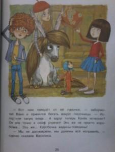 фото страниц Нежадина-неговядина #9