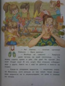 фото страниц Нежадина-неговядина #10