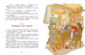 фото страниц Нежадина-неговядина #5