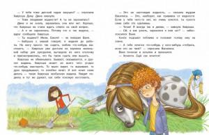 фото страниц Нежадина-неговядина #4