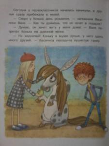 фото страниц Нежадина-неговядина #8