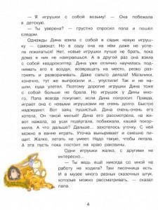 фото страниц Нежадина-неговядина #3