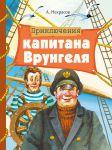 Книга Приключения капитана Врунгеля