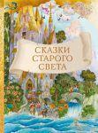 Книга Сказки Старого света