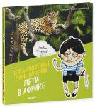 Книга Необыкновенные приключения Пети в Африке