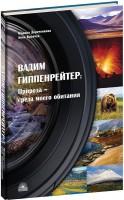 Книга Вадим Гиппенрейтер. Природа - среда моего обитания
