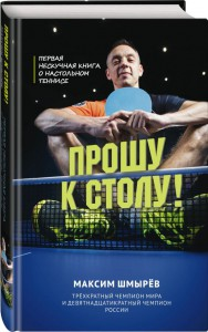 Книга Прошу к столу. Первая нескучная книга о настольном теннисе