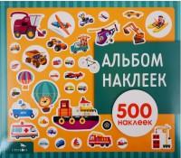 Книга 500 наклеек. Транспорт.
