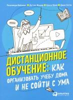 Книга Дистанционное обучение. Как организовать учебу дома и не сойти с ума