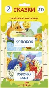 Книга Курочка Ряба. Колобок