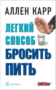 фото страниц Легкий способ бросить пить #2