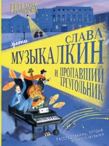 Книга Слава Музыкалкин и пропавший Треугольник