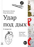 Книга Удар под дых. 2 повести