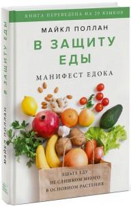 Книга В защиту еды. Манифест едока