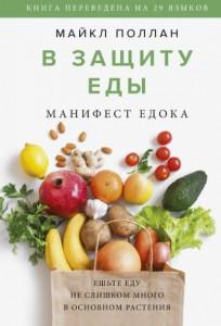 фото страниц В защиту еды. Манифест едока #2