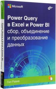 Книга Power Query в Excel и Power BI. Сбор, объединение и преобразование данных