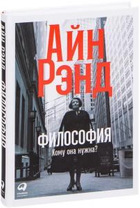 Книга Философия. Кому она нужна?