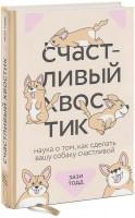 Книга Счастливый хвостик. Наука о том, как сделать вашу собаку счастливой