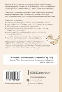 фото страниц Счастливый хвостик. Наука о том, как сделать вашу собаку счастливой #15