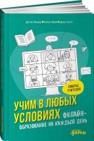 Книга Учим в любых условиях: Онлайн-образование на каждый день