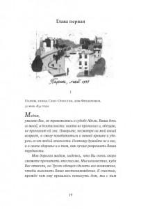 фото страниц Французская няня #8