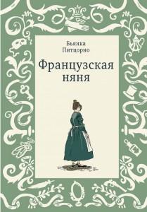 Книга Французская няня