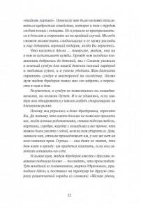 фото страниц Французская няня #11