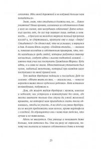 фото страниц Французская няня #12