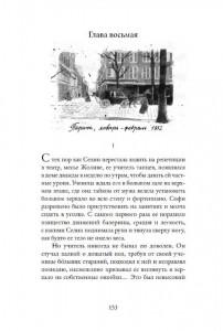 фото страниц Французская няня #3