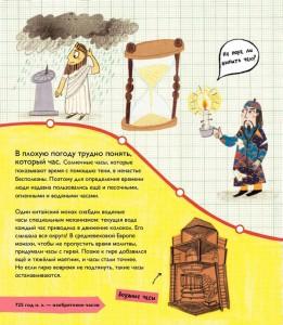 фото страниц История изобретений #9