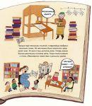 фото страниц История изобретений #7