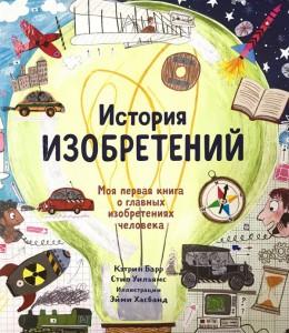 Книга История изобретений