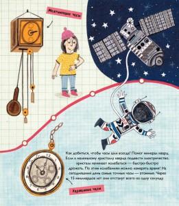 фото страниц История изобретений #8