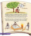 фото страниц История изобретений #6