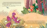 фото страниц Как подружиться с динозавром? Неожиданное знакомство в меловом периоде #3